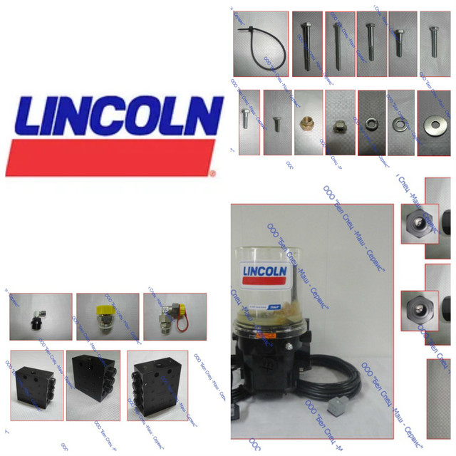 lincoln и SKF системы смазки